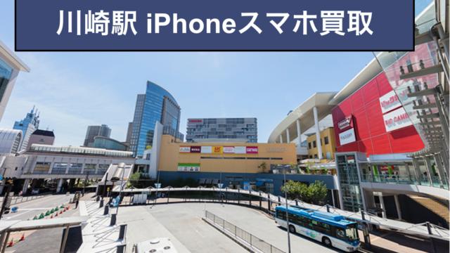 川崎駅 iPhoneスマホ買取