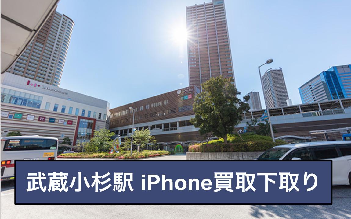 武蔵小杉駅 iphone買取下取り
