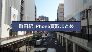 町田駅iPhone買取店