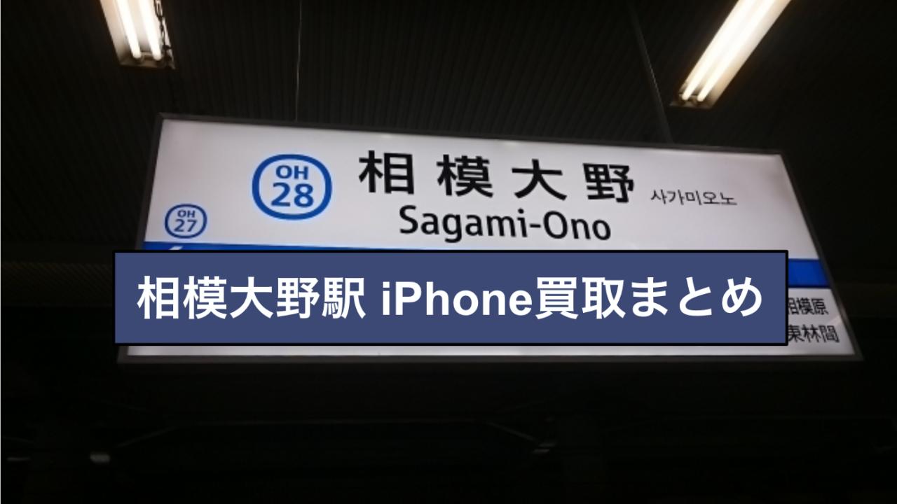 相模大野駅iphone買取