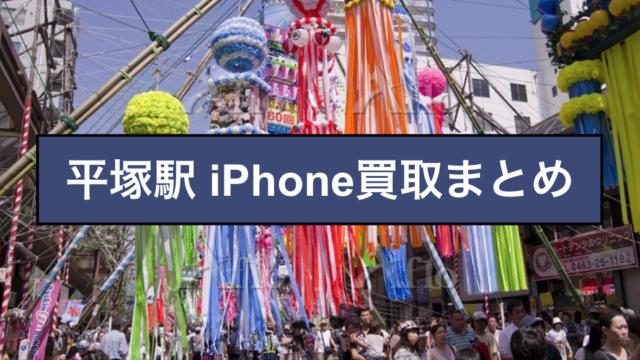 iPhone買取 平塚