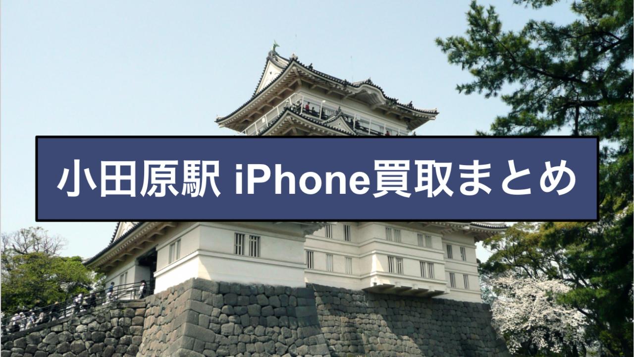 小田原駅 iPhone買取まとめ