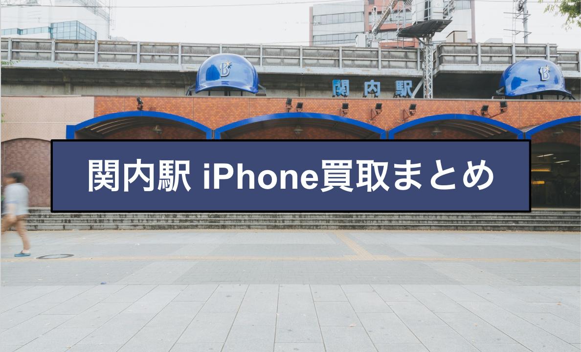 関内駅 iPhone買取店まとめ