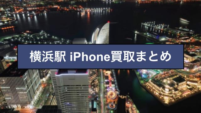 横浜 iPhone買取