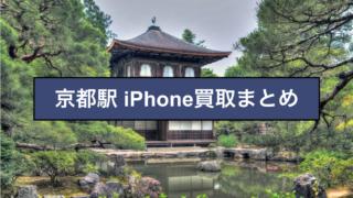 京都 iPhone買取