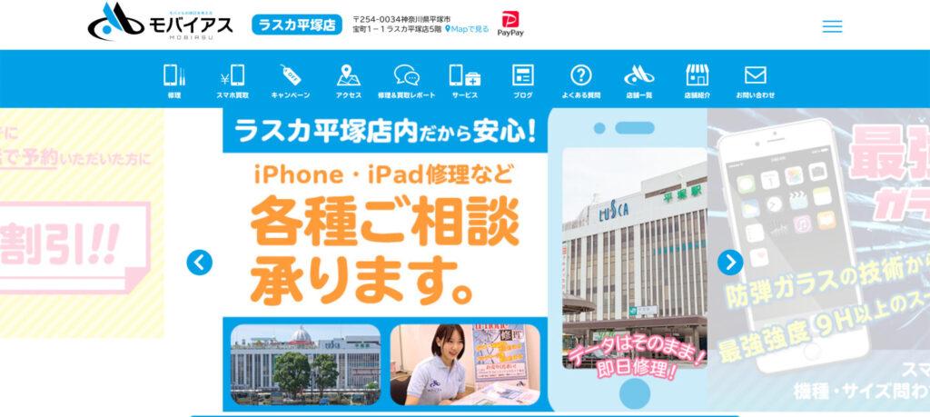 モバイアスラスカ平塚店