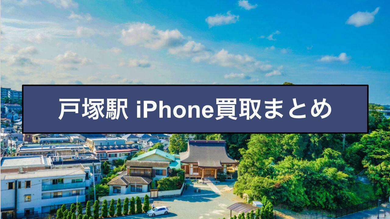 iPhone買取 戸塚