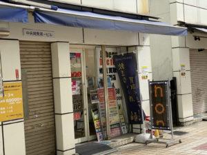 iPhoneDoctor川崎店