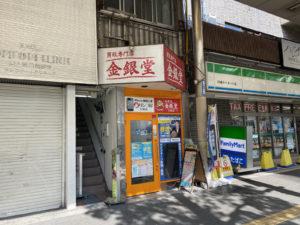リンゴ屋川崎店