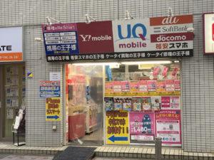 携帯の王子様 武蔵小杉店