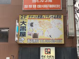 大黒屋武蔵小杉駅前店