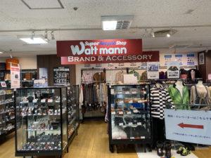 ワットマン平塚梅屋店