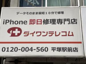 ダイワンテレコム平塚店
