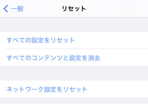 iPhone初期化について