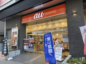 auショップ町田エリア
