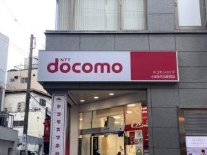 ドコモショップ町田エリア