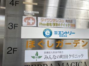 クイック町田店