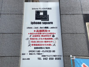 iPhone Square 町田店