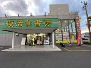 復活書房小田原店