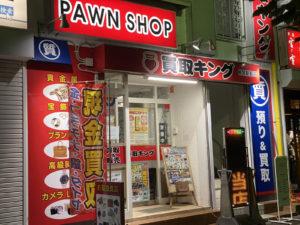 買取キング 小田原JR鴨宮駅前店