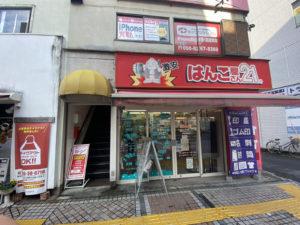 バイヤーズ.com 藤沢店