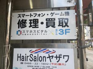 スマホ買取グッドバイ 藤沢店