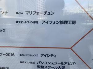 iPhone修理工房 藤沢OPA店