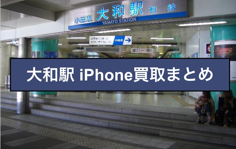 大和駅 iPhone買取