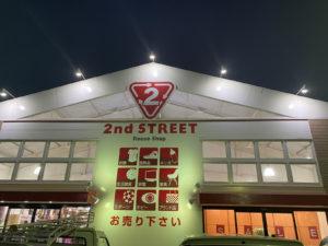 セカンドストリート茅ヶ崎店