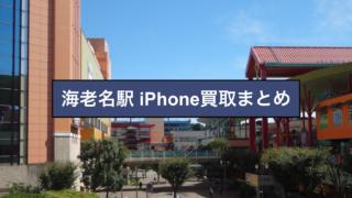 海老名 iPhone買取