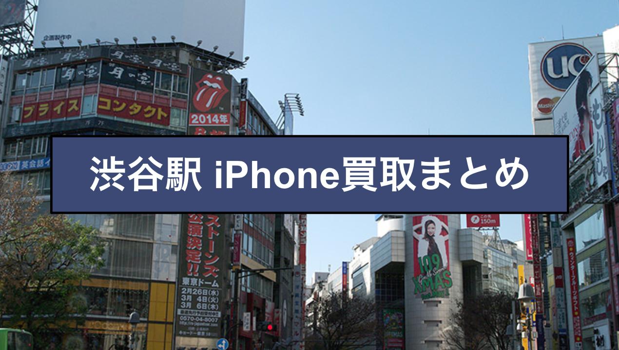 渋谷 iPhone買取
