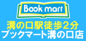 ブックマート溝の口店