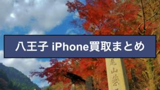 八王子 iPhone買取