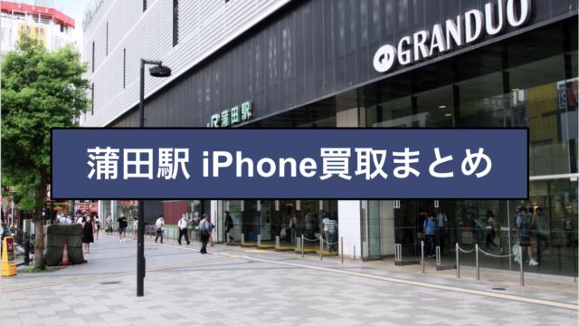 蒲田 iPhone買取