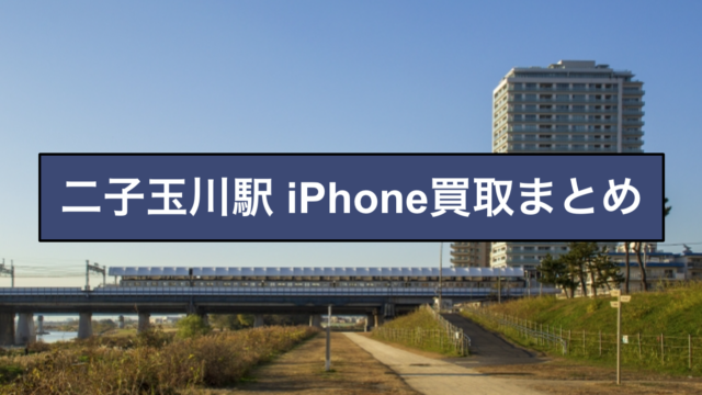 二子玉川 iPhone買取