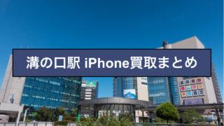 iPhone買取 溝の口