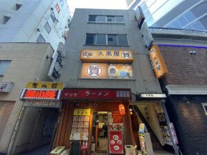 大黒屋 横浜店