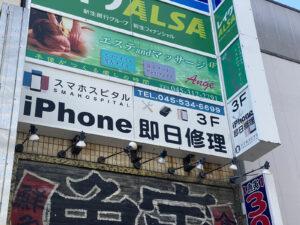 スマホ買取グッドバイ 横浜店
