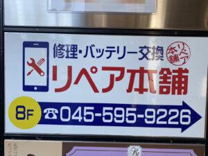 リペア本舗 横浜本店