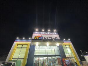 トレジャーファクトリー大和店