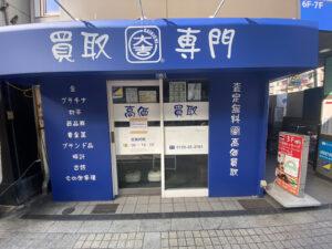 買取専門店大吉 蒲田店