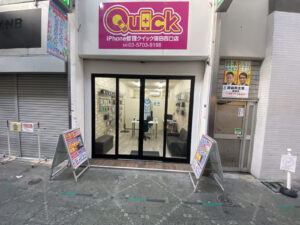 クイック蒲田店