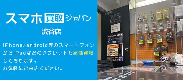 スマホ買取ジャパン 渋谷店