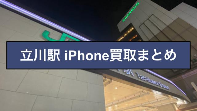 立川駅 iPhone買取まとめ