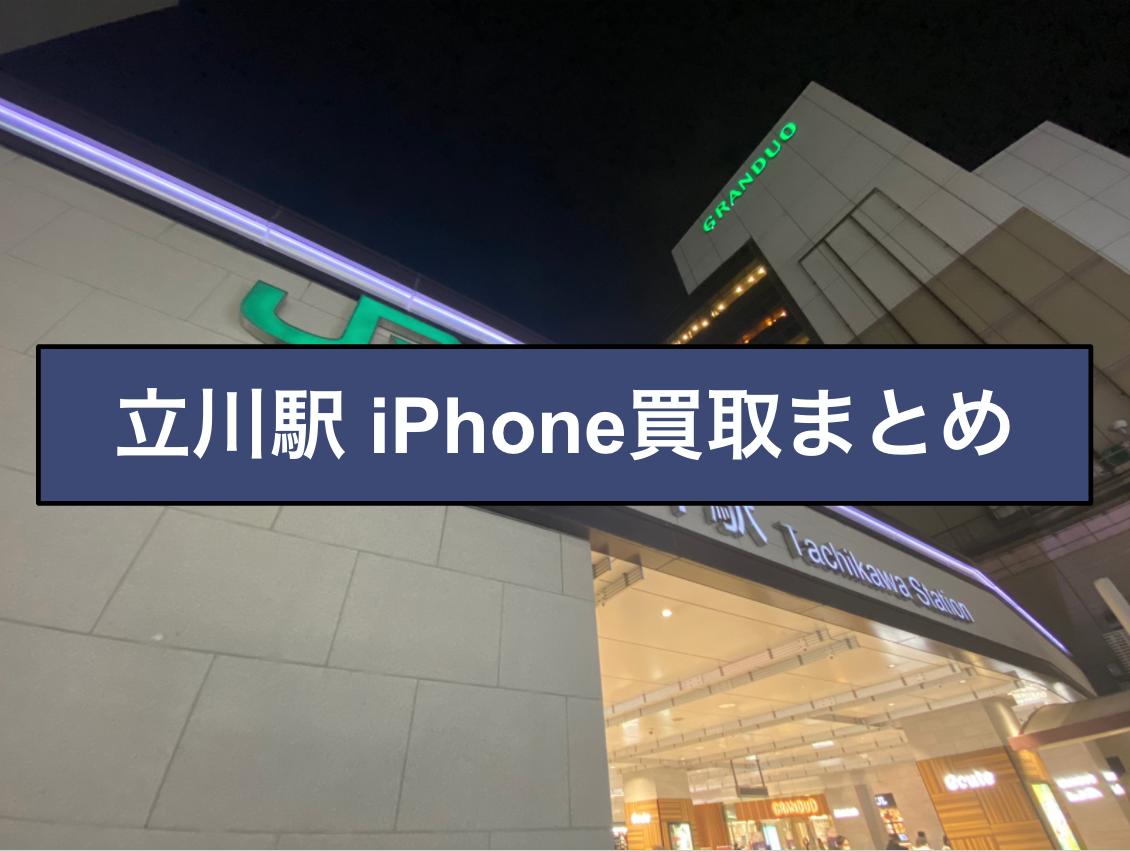 立川駅 iPhone・スマホの買取店舗についてまとめます。