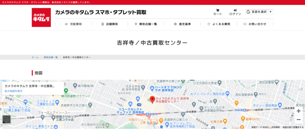 カメラのキタムラ吉祥寺店舗