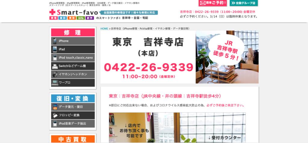 Smart-favo 吉祥寺店
