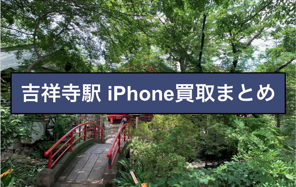 吉祥寺 iPhone買取
