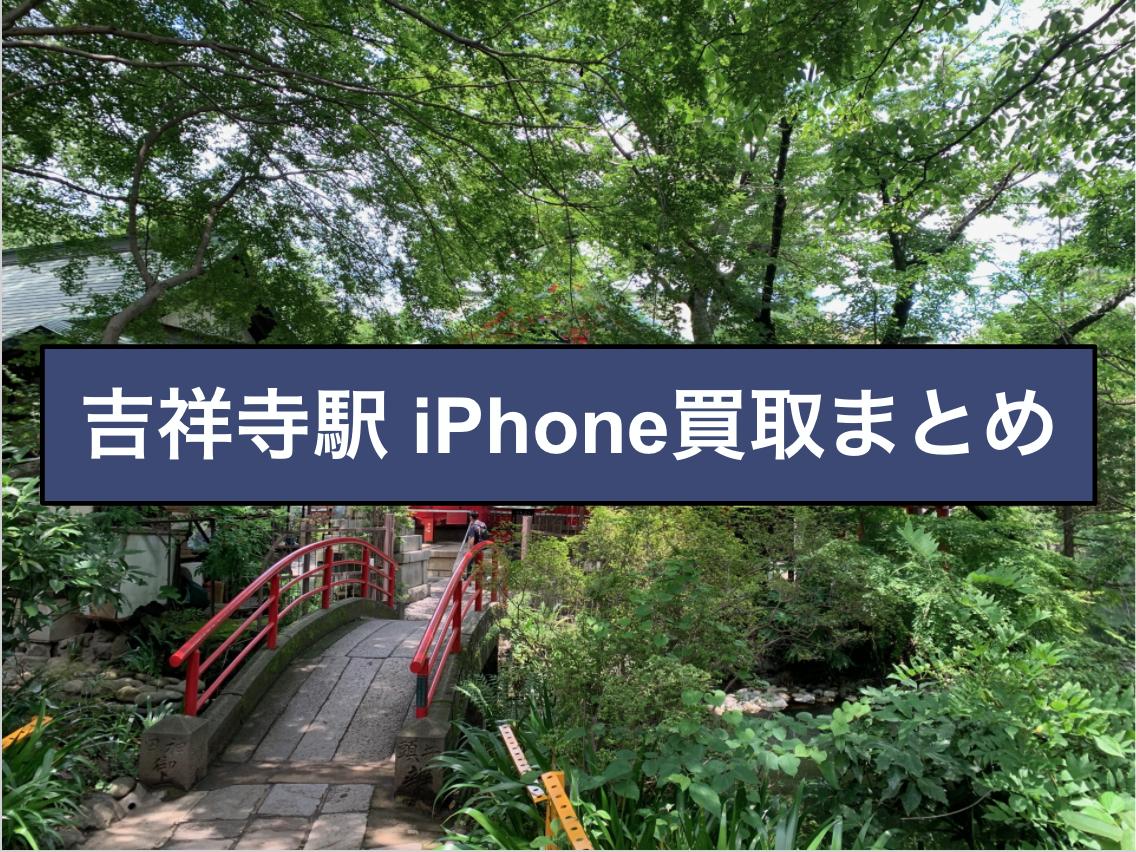 【吉祥寺】iPhone/スマホの買取について