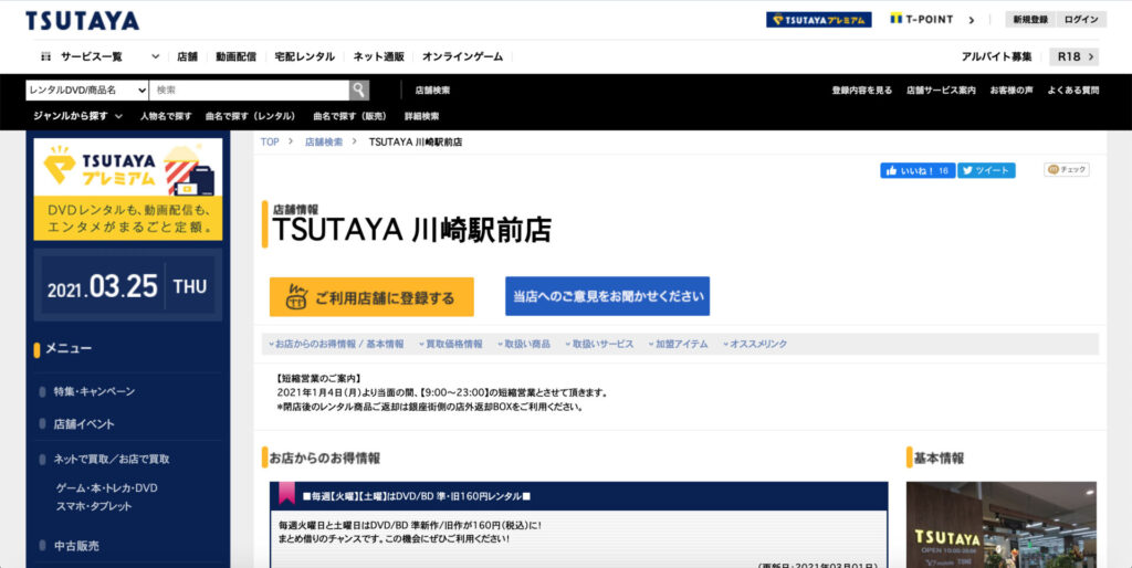 TSUTAYA川崎店